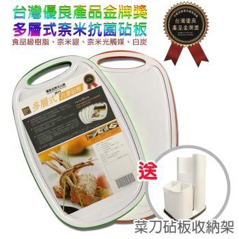 【金德恩】台灣製造 十合一專利抗菌砧板 送菜刀砧板收納架(一入)