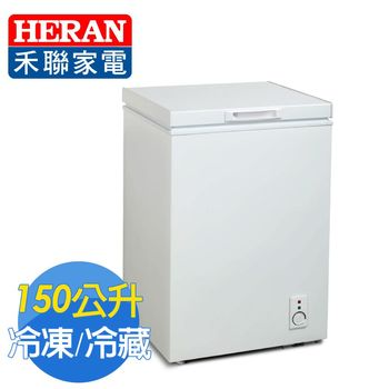 《HERAN》冷藏/冷凍型150L 臥式冷凍櫃 HFZ-1561