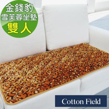 棉花田【金錢豹】印花超柔雙人沙發坐墊