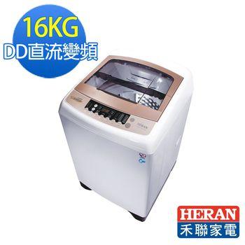 HERAN 全自動變頻16KG洗衣機HWM-1602