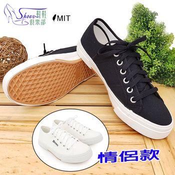 【Shoes Club】【107-AB8033】帆布鞋.台灣製MIT 情侶款(男) 學院風百搭休閒鞋 小白鞋.2色 黑/白