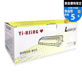 HP 環保碳粉匣 CE250A黑 適用HP CLJ CP3520/CP3525/CM3530FMP(5,000張) 雷射印表機
