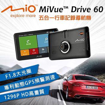 Mio MiVue Drive 60 五合一行車記錄/導航/測速機 支援胎壓(內附16G) 贈-理線帶+收納網+胎壓錶+擦拭布+止滑墊