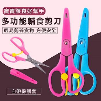 兒童餐具-不銹鋼安全剪刀
