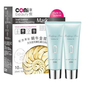 【CONI】超淨顏驅黑淨亮角質膠*2+coni beauty 黃金蝸牛全效面膜10入(優惠組合)