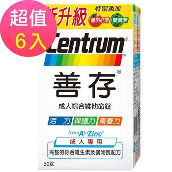即期品 【新升級善存】成人綜合維他命x6盒(30錠/罐)