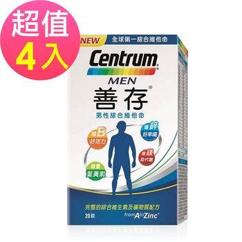 即期品 【善存】男性綜合維他命x4盒(20錠/盒)
