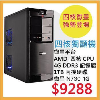 微星平台   X4-860K 四核獨顯機 強悍登場 桌上型電腦