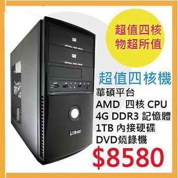 華碩平台 | DIY組裝PC AMD A8-7600 高速四核效能 電腦主機