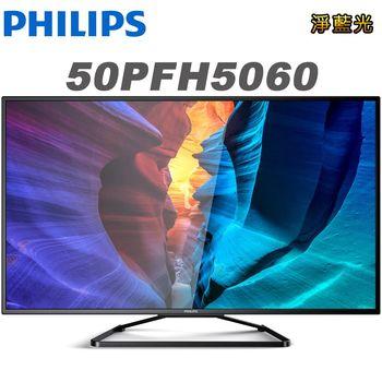 PHILIPS飛利浦 50吋淨藍光FHD LED液晶顯示器+視訊盒(50PFH5060)