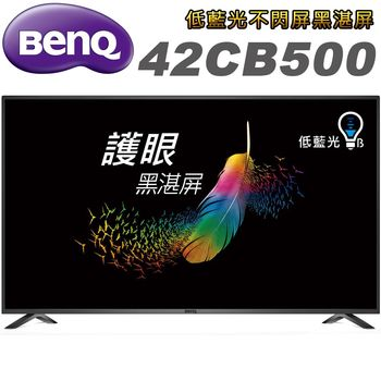 BenQ 42吋 低藍光不閃屏黑湛屏FHD液晶顯示器+視訊盒(42CB500)