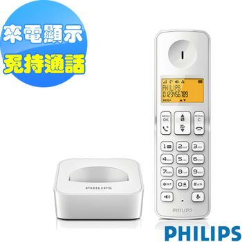 《福利品》【PHILIPS 飛利浦】無線電話D2101W