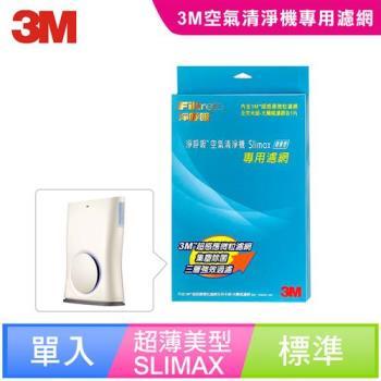 【3M】SLIMAX超薄美型空氣清淨機專用濾網(CHIMSPD-188)