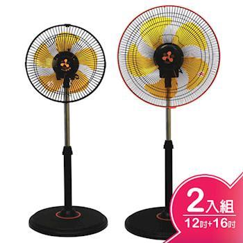 【伍田】12吋+16吋超廣角循環涼風扇 WT-1211+WT-1611