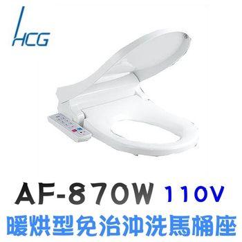 【和成】AF870W暖烘型免治沖洗馬桶座110V(標準型-便座尺寸440mm)