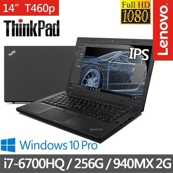 Lenovo 聯想 ThinkPad T460p 20FWCTO2WW 14吋FHD i7-6700HQ NV 940MX 2G獨顯 256G SSD win10專業版 高效商務筆電