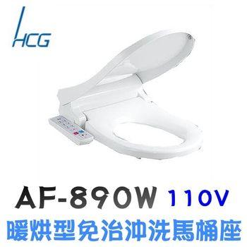 和成 AF890W 暖烘型免治沖洗馬桶座110V