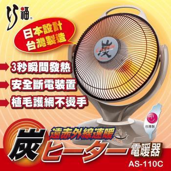 巧福 14吋定時碳素纖維電暖器 AS-110C