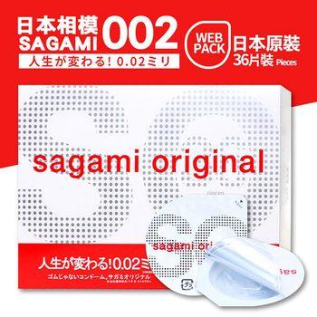 相模Sagami002超激薄衛生套36入