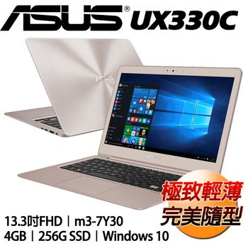 ASUS 華碩 ZenBook 3 UX330CA 13.3吋FHD m3-7Y30 256GSSD硬碟 極致輕薄筆電 玫瑰金
