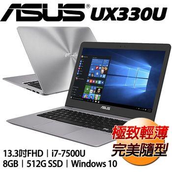 ASUS 華碩 ZenBook 3 UX330UA 13.3吋FHD i7-7500U 512GSSD硬碟 極致輕薄筆電 金屬灰