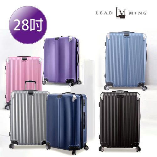 LEADMING-城市線條 28吋旅遊行李箱-(多色任選)