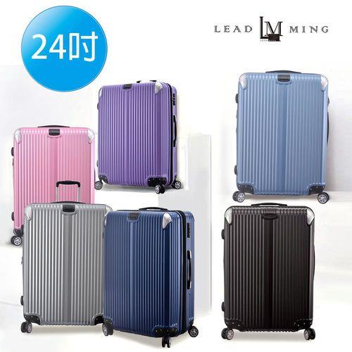 LEADMING-城市線條 24吋旅遊行李箱-(多色任選)