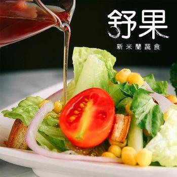 王品集團-舒果新米蘭蔬食餐券-10張