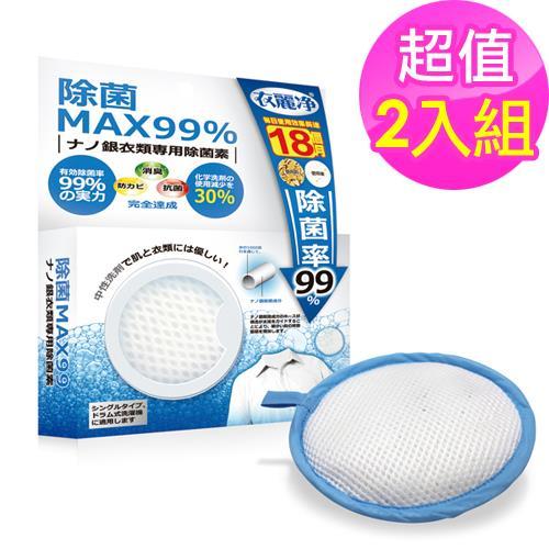 【衣麗淨】奈米銀衣物專用除菌素/2入組