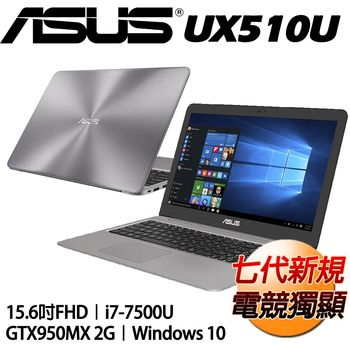 ASUS 華碩 UX510UX-0081A7500U 15.6吋FHD i7-7500U 1TB+128G SSD 獨顯GTX 950M 2G 輕薄飆速筆電