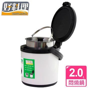 【好料理】多功能節能悶燒鍋(2公升)