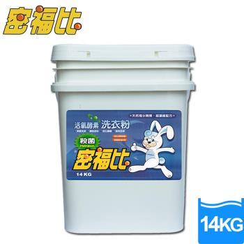 【密福比】活氧酵素 殺菌洗衣粉 14KG