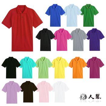 【男人幫】P0056-4*領子加厚【情侶可穿/混搭短袖素面POLO衫】咖啡色/卡其色/墨綠色