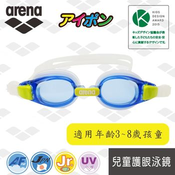 【arena 日本製】兒童泳鏡 AGL5100JE 大框泳鏡 防霧 防水 男童女童 高清泳鏡   官方正品