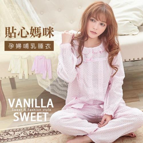【甜心嚴選】甜心俏媽咪 公主風星點蕾絲鍛帶孕婦兩件式哺乳睡衣組