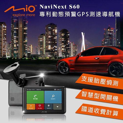 Mio NaviNext S60 6.2吋GPS測速導航機 專利動態預警 支援胎壓 贈-胎壓錶+掛鉤+多功能點煙插座+止滑墊+擦拭布