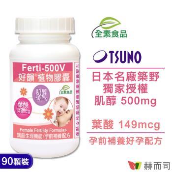 赫而司 Ferti-500V好韻日本肌醇+葉酸植物膠囊 (90顆/罐)