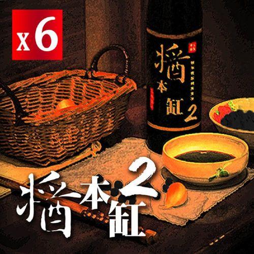 【醬本缸2】365天甕藏純黑豆醬油第2代 3+3入 (手工靜釀100%純黑豆2倍濃醬油)