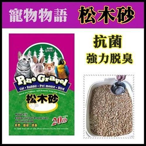 【寵物物語】松木砂-20LBx2包