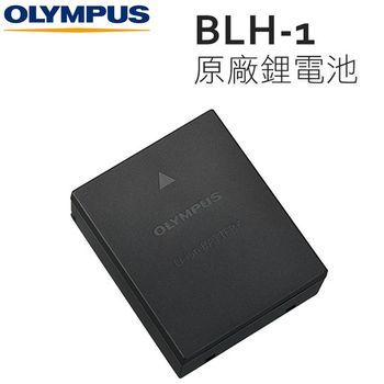 OLYMPUS BLH-1 原廠鋰電池 (公司貨)