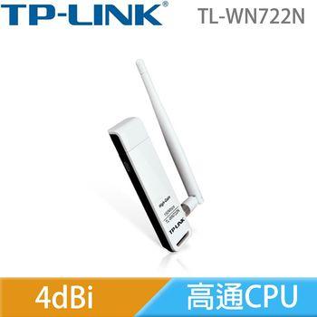 TP-LINK TL-WN722N 150M高增益USB無線網路卡