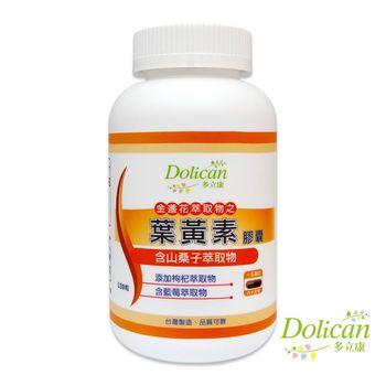 《多立康》金盞花萃取物之葉黃素(120粒/瓶)