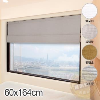 【加點】台灣製 DIY 磁吸羅馬簾 紙編系列 60*164cm