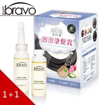 【RAPT bravo】慕拉米泡泡染髮乳10入/盒(3色任選)  送頭皮調理安瓶10mlx2瓶/盒