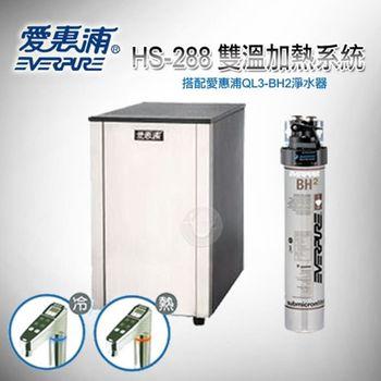 愛惠浦 公司貨 智能龍頭雙溫飲水設備(EVB-HS288+QL3-BH2)