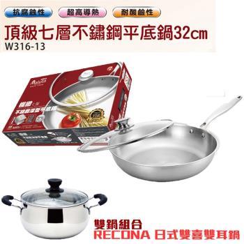 【日本Recona】#316七層不鏽鋼平底鍋32cm+送雙耳鍋20cm