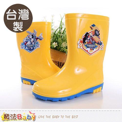 魔法Baby 雨靴 台灣製機器戰士正版男童雨鞋~sa66404