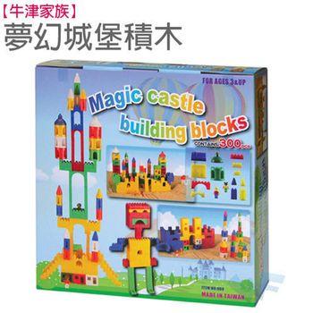 【牛津家族】超大型DIY夢幻城堡積木(300pcs)