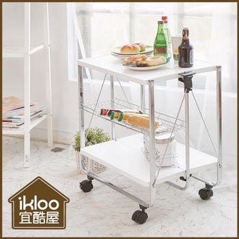 【ikloo宜酷屋】折疊式活動餐車/置物車