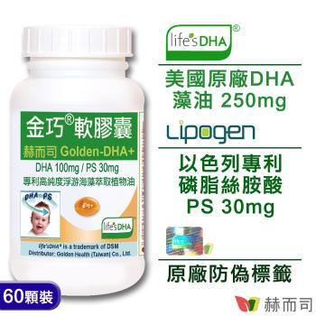 (赫而司)金巧軟膠囊Golden-DHA藻油(升級版+PS)(60顆/罐)